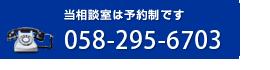当相談室は予約制です 058-295-6703